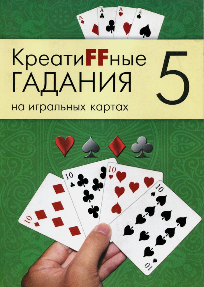 Креатиffные гадания на игральных картах. В 7 книгах. Книга 5 ( 978-5-904844-34-9, 978-5-904844-57-8 )