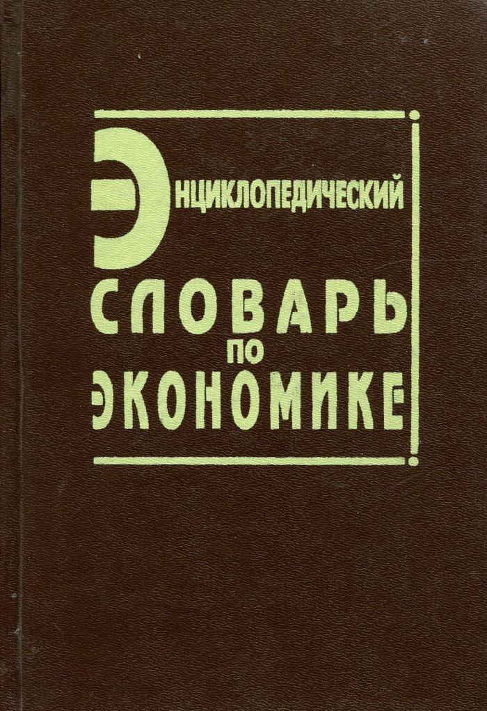 Энциклопедический словарь по экономике