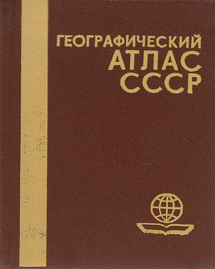 Географический атлас СССР (миниатюрное издание)