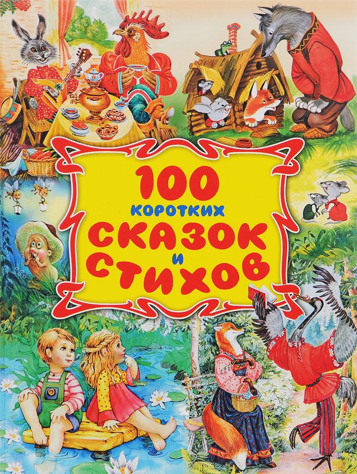 Сто коротких сказок и стихов ( 978-5-4451-0427-8 )