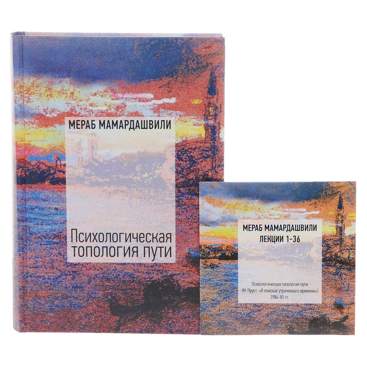 Психологическая топология пути (+ DVD)