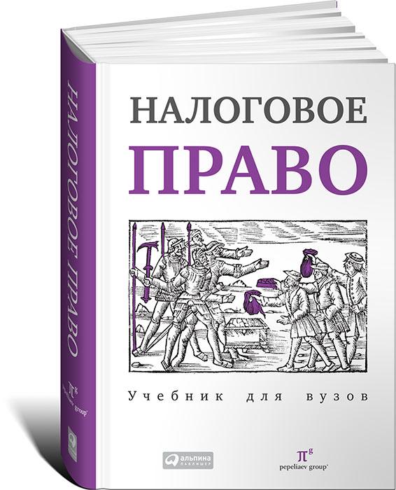 Скачать бесплатно книгу налоговое право