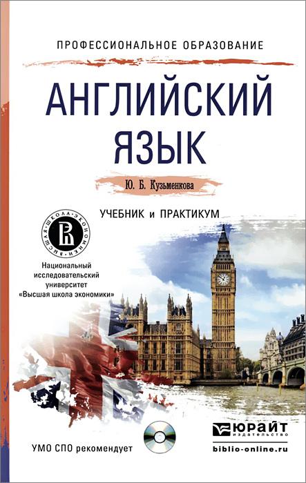 Английский язык. Учебник и практикум (+ CD)