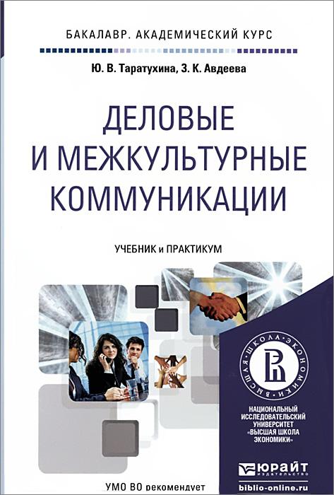 Деловые и межкультурные коммуникации. Учебник и практикум12296407Предлагаемый учебник содержит информацию о различных аспектах деловой и межкультурной коммуникации. В учебнике рассмотрены виды и формы деловой коммуникации, систематизированы и изложены основные составляющие общения. Отдельная глава посвящена личной эффективности и развитию творческого мышления. Особое внимание уделено деловой коммуникации в контексте межкультурного взаимодействия, специфике делового общения в информационном обществе. Учебник содержит практические задания для закрепления теоретического материала. Учебник соответствует актуальным требованиям Федерального государственного образовательного стандарта высшего образования и методическим требованиям, предъявляемым к учебным изданиям. Для преподавателей и студентов уровня бакалавриата и магистратуры, обучающихся по экономическим направлениям и специальностям.