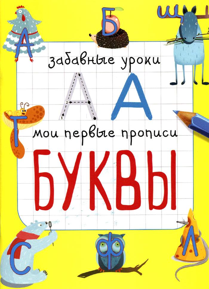 Буквы12296407Книга предназначена для детей 5-7 лет. Играя с книгой, обсуждая, что нарисовано на картинках, придумывая имена персонажей или истории, которые с ними происходят, обводя линии, дорисовывая и раскрашивая картинки, ребенок быстро научится писать буквы и запомнит их. Задания, содержащиеся в книге, расширят кругозор малыша и будут способствовать развитию мелкой моторики, творческих способностей, внимательности, фантазии, логического мышления.