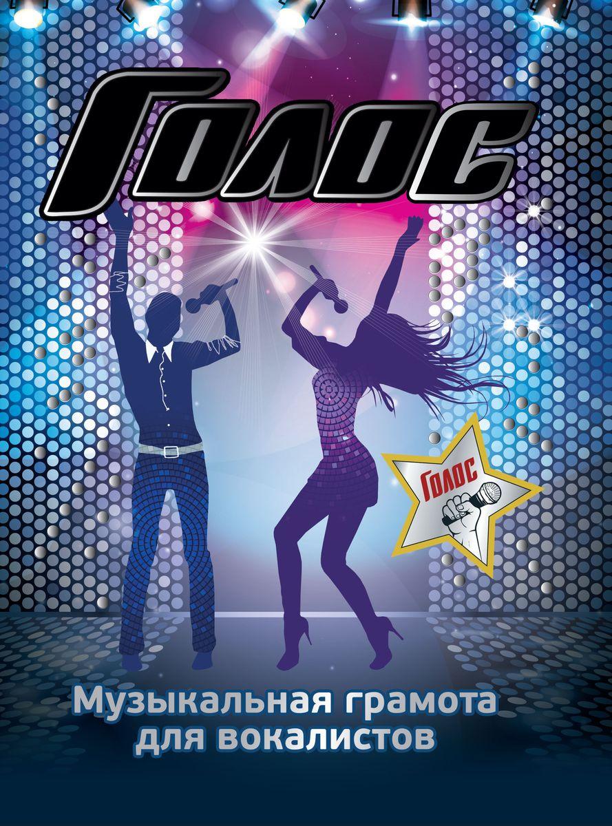 Музыкальная грамота для вокалистов ( 978-5-17-089608-0 )