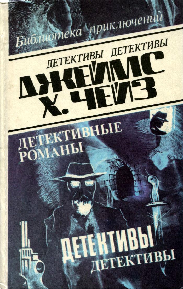 Джеймс Хэдли Чейз. Детективные романы. Том 11