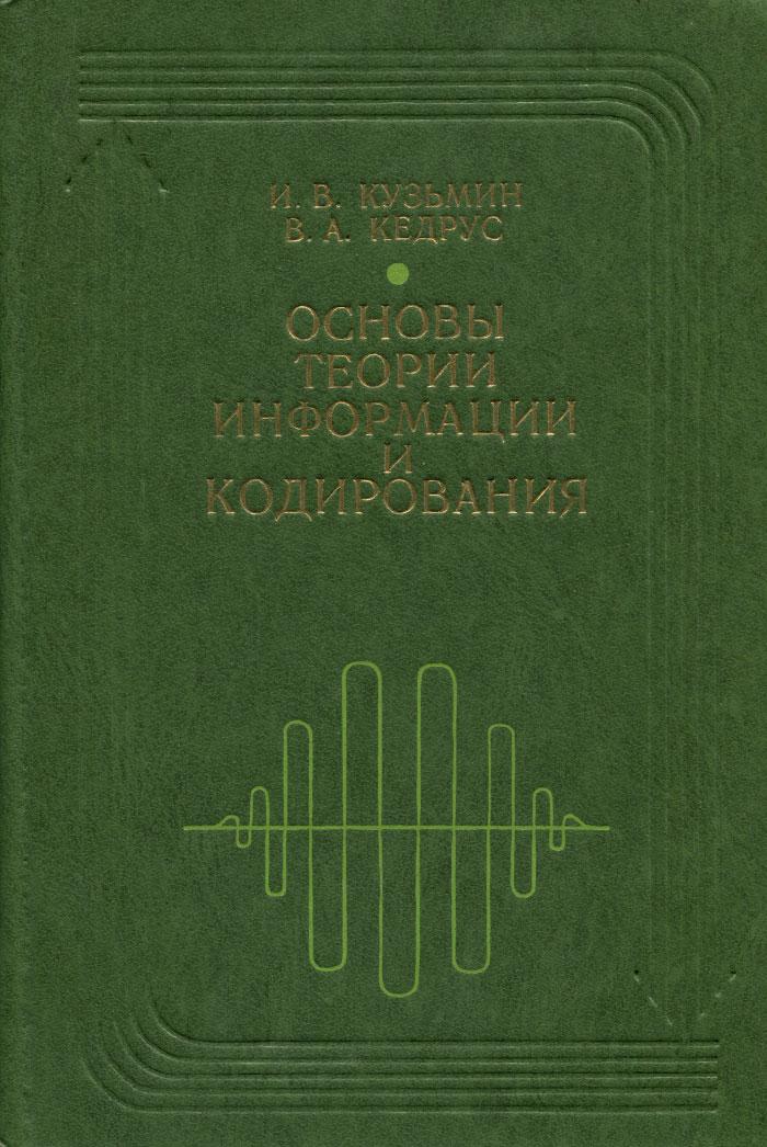Основы теории информации и кодирования