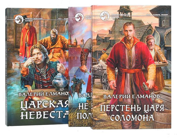 """Валерий Елманов. Цикл """"Лал - камень любви"""" (комплект из 3 книг)"""