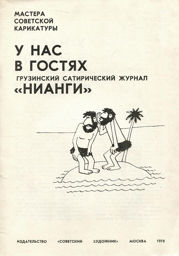 """У нас в гостях грузинский сатирический журнал """"Нианги"""""""