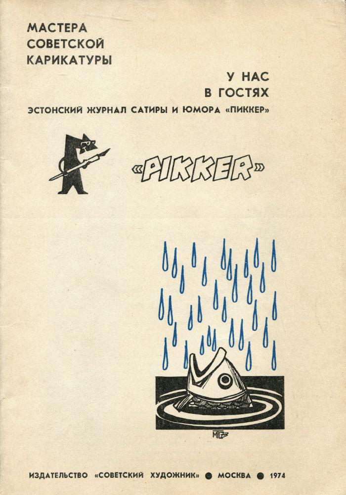 """У нас в гостях эстонский журнал сатиры и юмора """"Пиккер"""""""