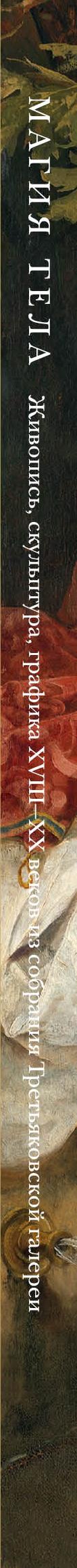 Магия тела. Живопись, скульптура XVIII-XX веков из собрания Третьяковской галереи