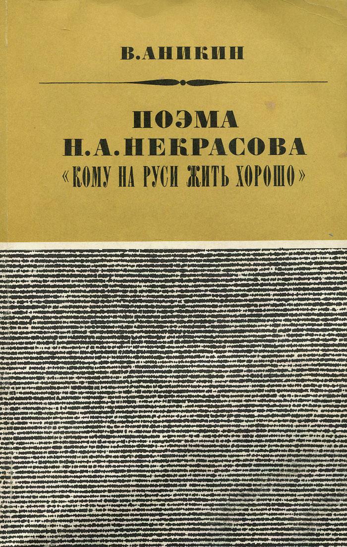 """Поэма Н. А. Некрасова """"Кому на Руси жить хорошо"""""""