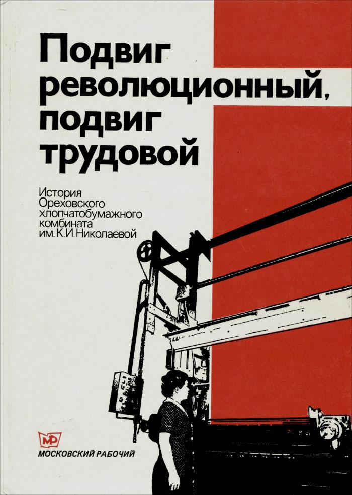 Подвиг революционный, подвиг трудовой