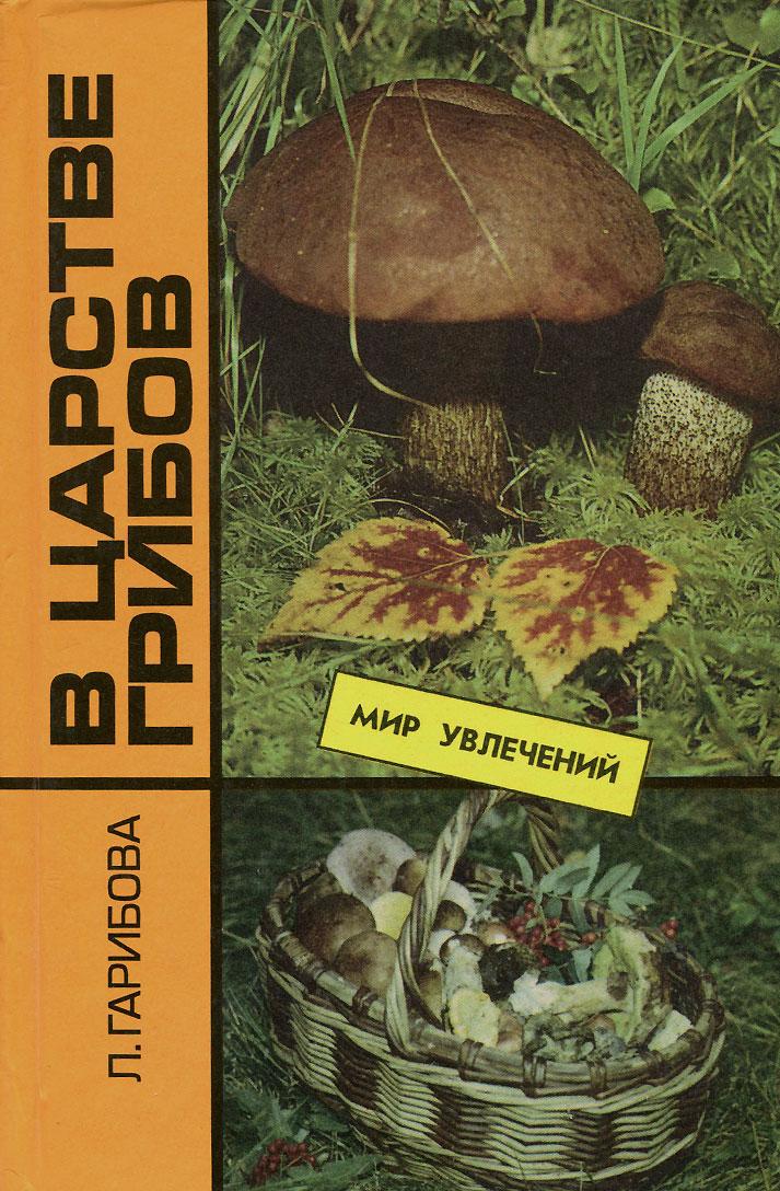 В царстве грибов. Л. Гарибова