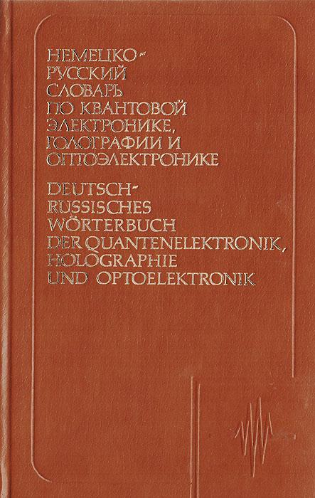 Немецко-русский словарь по квантовой электронике, голографии и оптоэлектронике