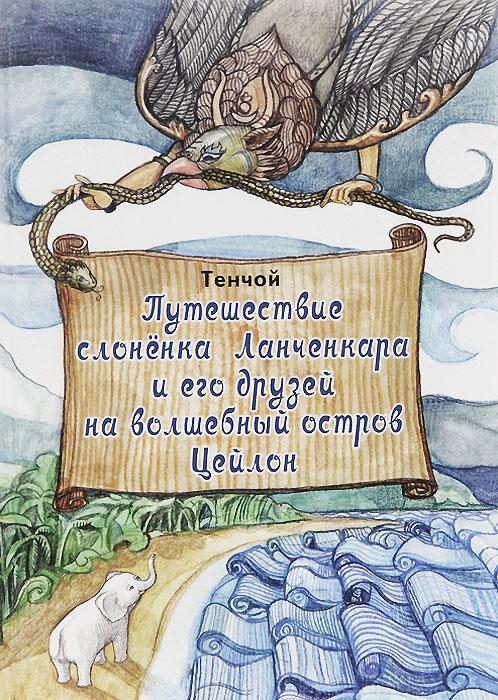 Путешествие слоненка Ланченкара и его друзей на волшебный остров Цейлон12296407Вот уже три года в Индии не пролилось ни капли дождя. Звери истосковались по воде. Отважный и мудрый слоненок Ланченкар со своими верными друзьями отправляются в далекое путешествие на остров Цейлон, чтобы спасти джунгли от засухи. В новой сказке из серии о приключениях слоненка Ланченкара и его друзей вы также узнаете о жизни обитателей джунглей, о полезных свойствах баобаба и о тайнах обитателей морей и океанов.