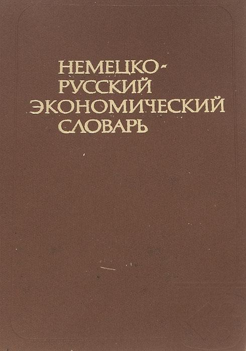 Немецко-русский экономический словарь / Deutsch-russisches okonomisches Worterbuch