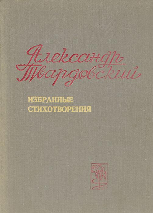 Александр Твардовский. Избранные стихотворения
