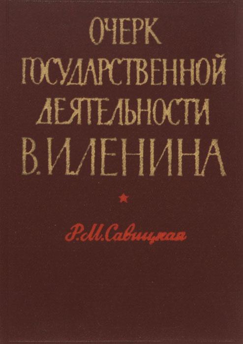 Очерк государственной деятельности В. И. Ленина (март - июль 1918 г.)