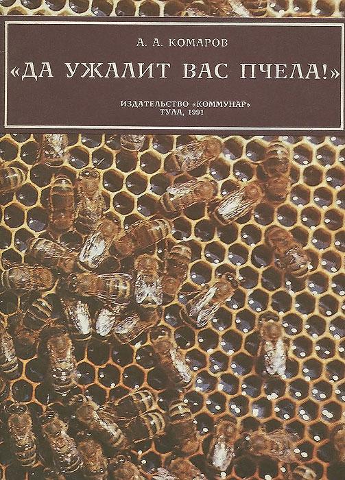 """Да ужалит вас пчела!"""