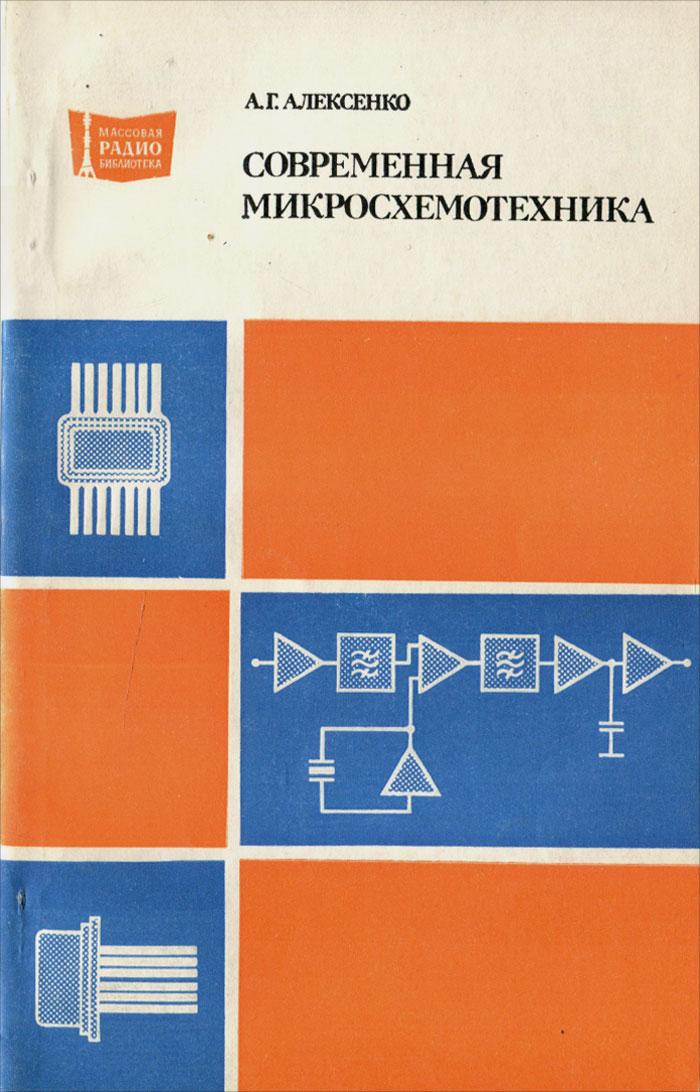 Современная микросхемотехника