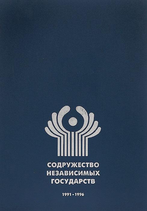 Содружество Независимых Государств. Портрет на фоне перемен
