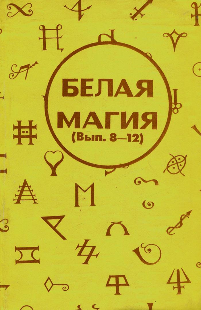 Белая магия (Вып.8-12) -