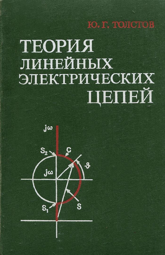 Теория линейных электрических цепей. Учебное пособие
