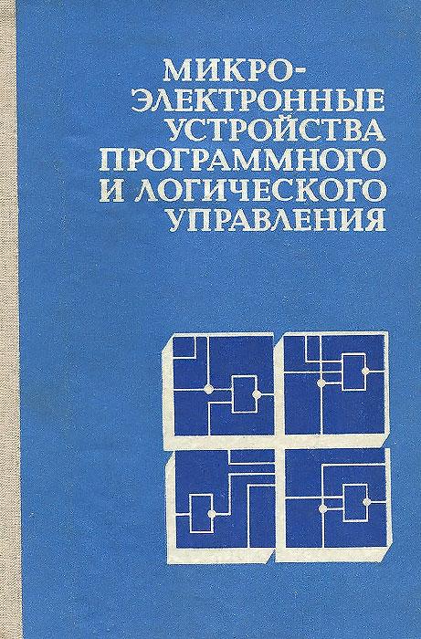 Микроэлектронные устройства программного и логического управления. Принципы построения