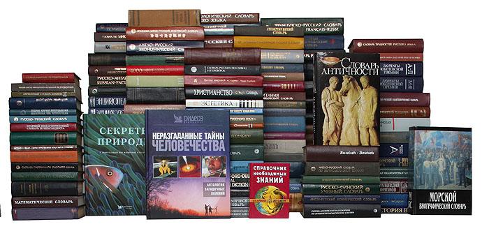 Библиотека словарей и энциклопедических изданий (комплект из 150 книг)