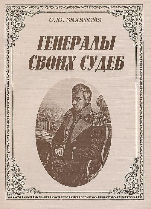 Генералы своих судеб. М. С. Воронцов - генерал-губернатор Новороссийского края