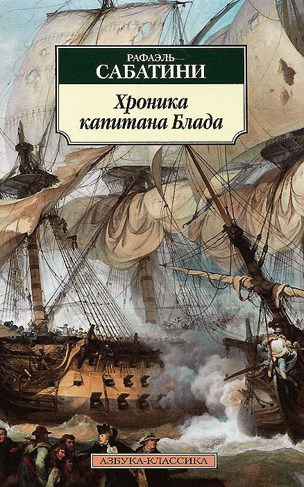Хроника капитана Блада