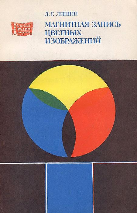 Магнитная запись цветных изображений