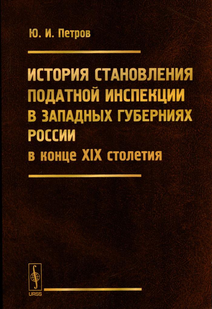 История становления податной инспекции в западных губерниях России в конце XIX столетия