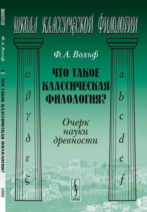 Что такое классическая филология? Очерк науки древности ( 978-5-397-04982-5 )