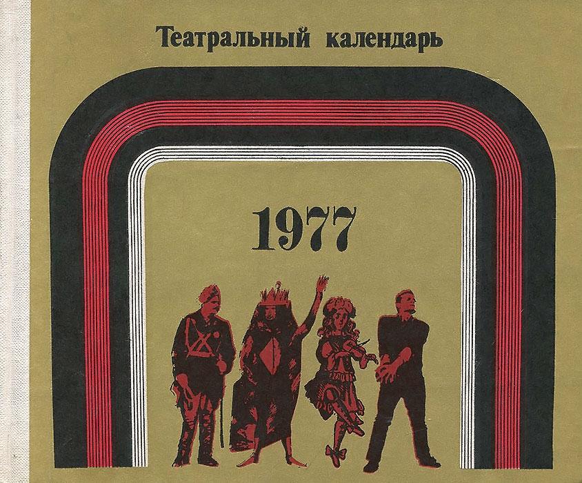 ����������� ���������. 1977