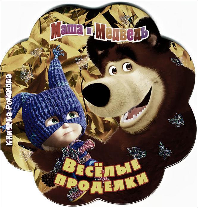 Маша и Медведь. Веселые проделки