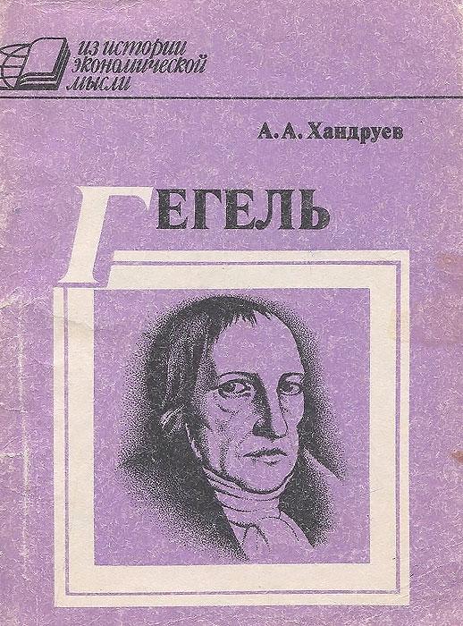 Гегель и политическая экономия12296407Великий философ Г.В.Ф.Гегель оставил также глубокий след и в области политической экономии. К сожалению, эта его сторона как гениального мыслителя малоизвестна. В научно-популярном очерке освещаются экономические направления его исследований, излагаются взгляды на предмет и метод политической экономии, приводятся биографические сведения. Показан сложный путь развития человеческой мысли по раскрытию экономических отношений, говорится о важнейших элементах экономической теории, которые предопределили возникновение учения К. Маркса. Для читателей, интересующихся политической экономией и ее историей.