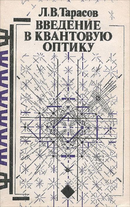 Введение в квантовую оптику. Учебное пособие12296407В книге дано систематизированное изложение вопросов, вводящих в квантовую оптику. Рассмотрены фотонные представления о природе света; эти представления применены к объяснению различных оптических явлений, включая фотоэффект, люминесцентрию, линейно-оптические явления. Анализируются одно- и многофотонные процессы взаимодействия света с веществом на уровне элементарных актов, состояния квантового поля излучения, вопросы оптической когерентности.