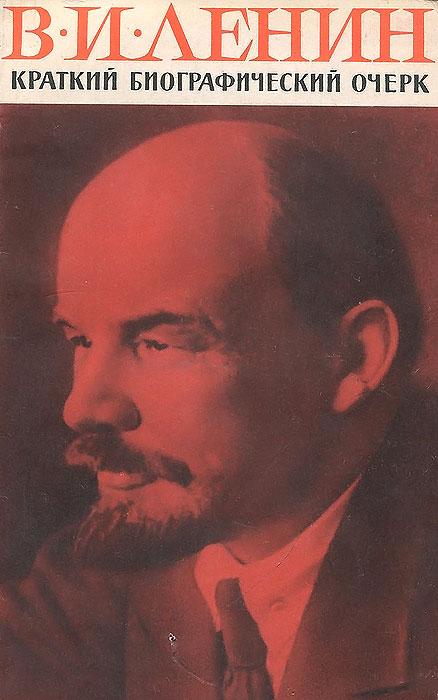 В. И. Ленин. Краткий биографический очерк