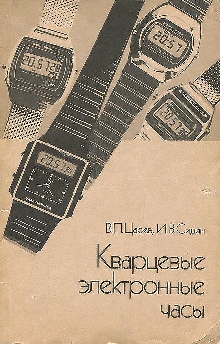 Кварцевые электронные часы