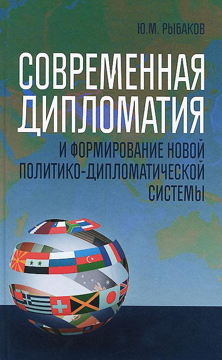 Современная дипломатия и формирование новой политико-дипломатической системы. Учебное пособие
