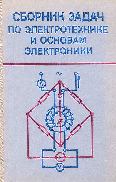 Решебник по электротехнике и основам электроники г.г рекус и а.и белоусов