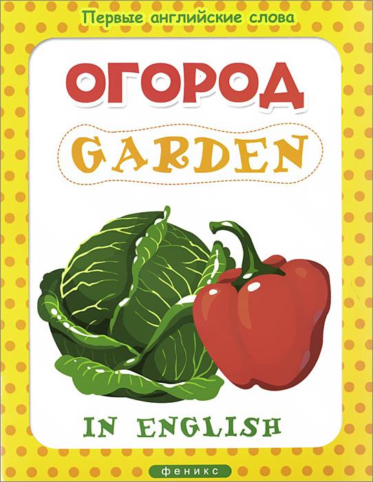 Огород / Garden