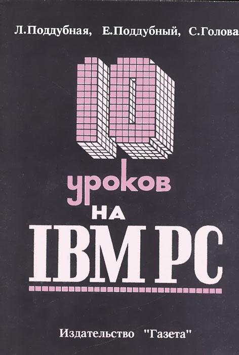 10 ������ �� IBM PC