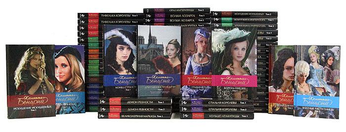 Жюльетта Бенцони (комплект из 83 книг)