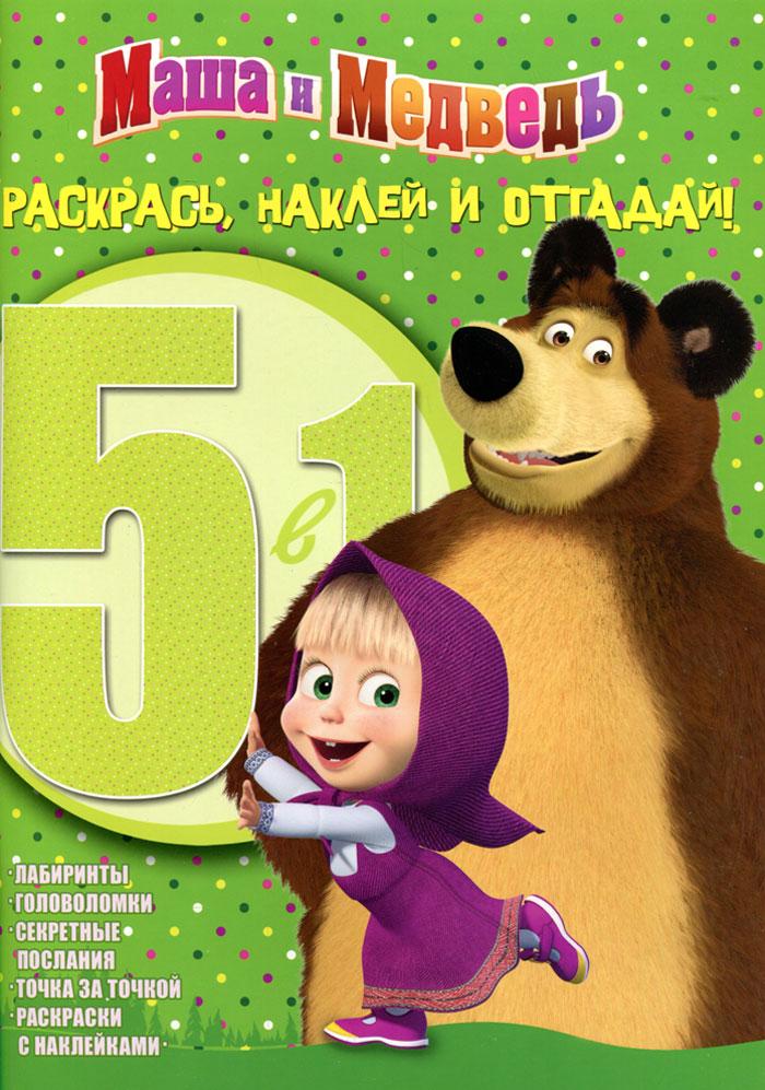 Маша и Медведь. Раскрась, наклей и отгадай! 5 в 1