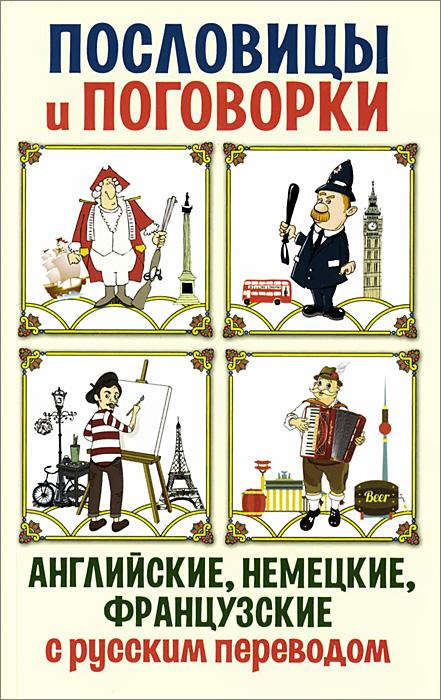 Пословицы и поговорки. Английские, немецкие, французские с русским переводом ( 978-5-386-08182-9 )