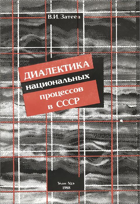 Диалектика национальных процессов в СССР